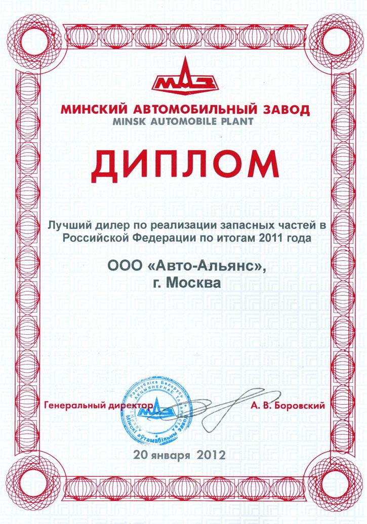 Запчасти МАЗ Диплом лучшего дилера МАЗ по продаже запчастей в  Диплом лучшего дилера по продаже запчастей МАЗ в 2011 году