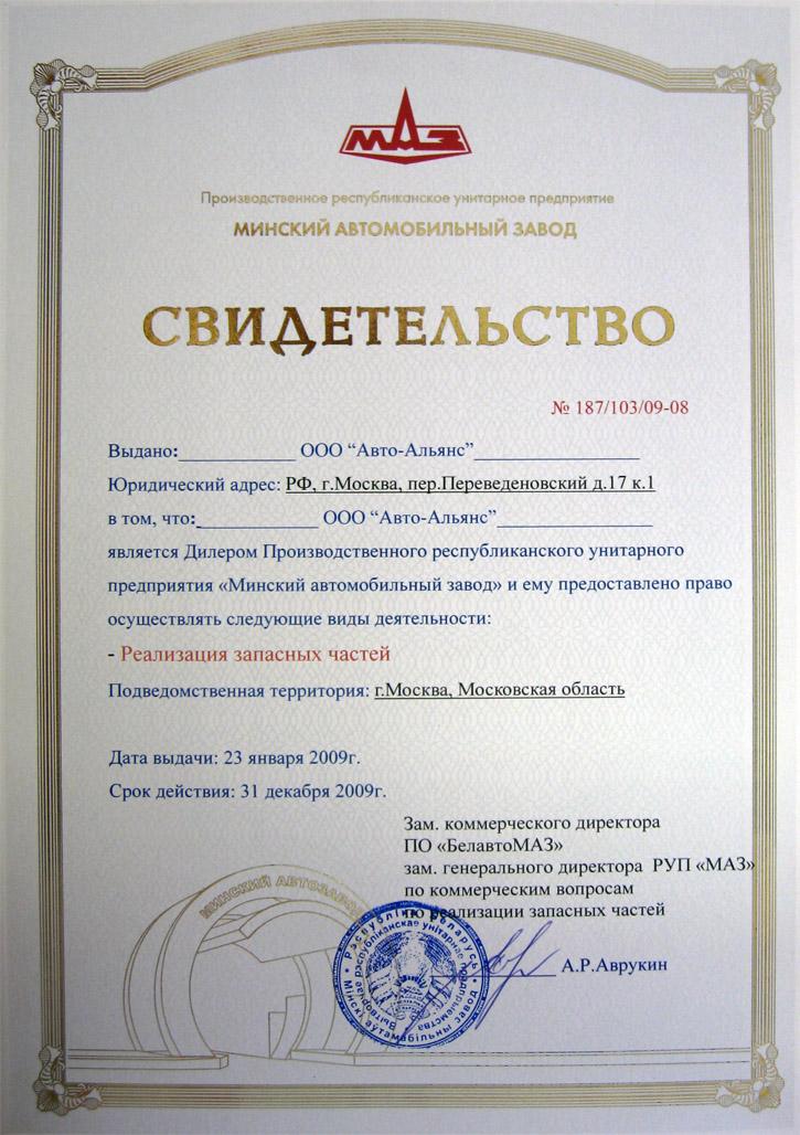 Свидетельство официального дилера ОАО МАЗ на 2009 год