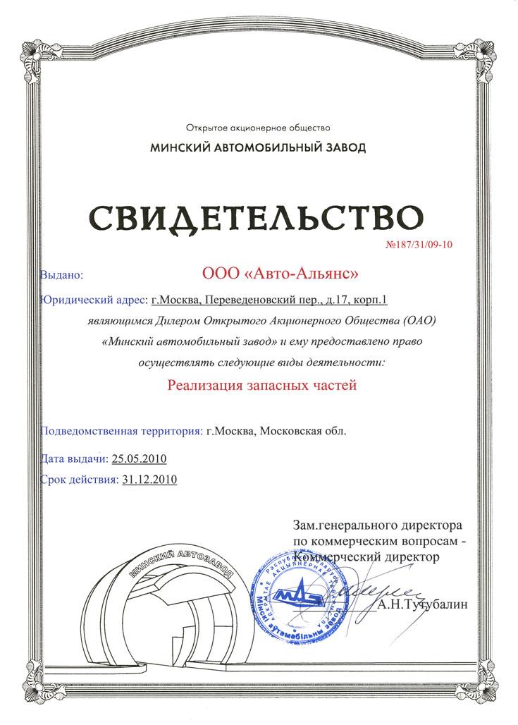 Свидетельство официального дилера ОАО МАЗ на 2010 год