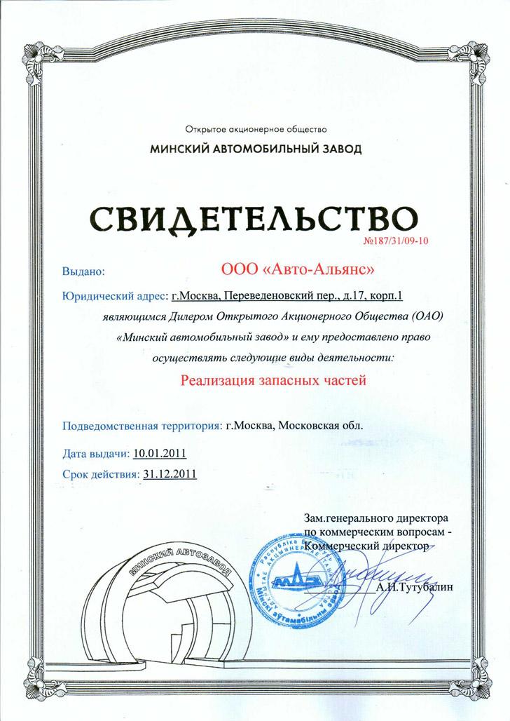 Свидетельство официального дилера ОАО МАЗ на 2011 год