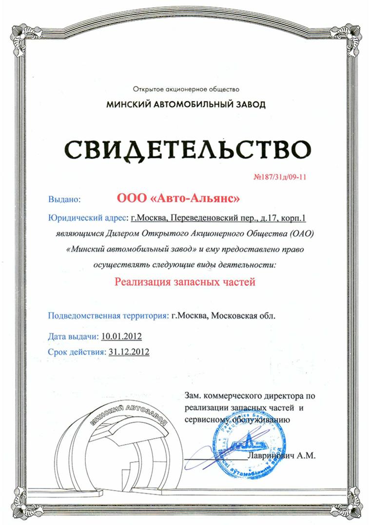 Свидетельство официального дилера ОАО МАЗ на 2012 год