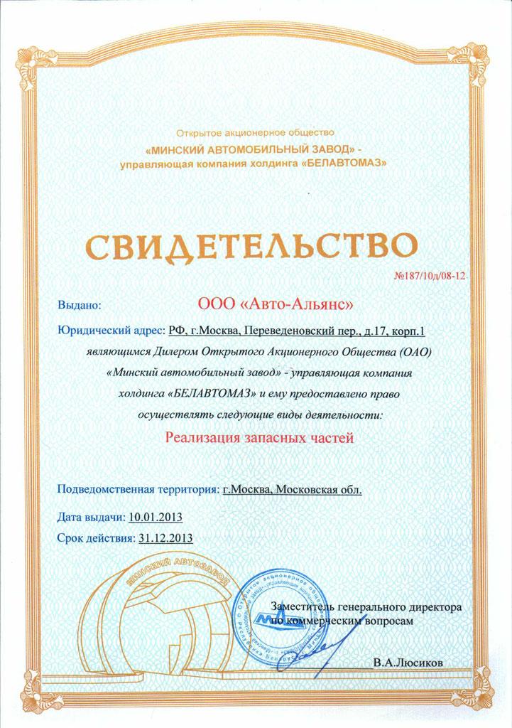 Свидетельство официального дилера ОАО МАЗ на 2013 год