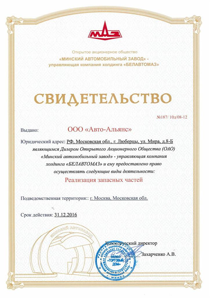 Свидетельство официального дилера ОАО МАЗ на 2016 год