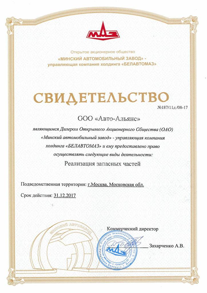 Свидетельство официального дилера ОАО МАЗ на 2017 год