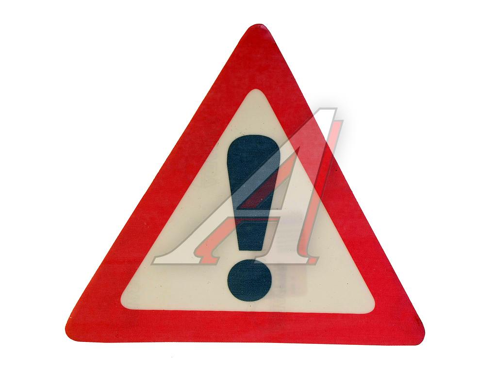 Знаком значек с приусе в восклицательным треугольник