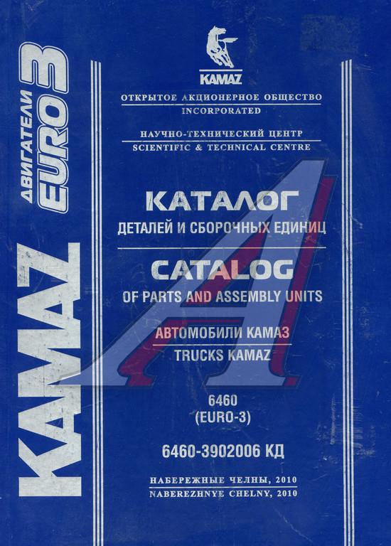 Камаз 65115 евро 3 инструкция.